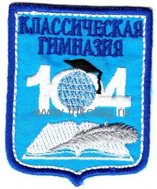 Гимназия № 104