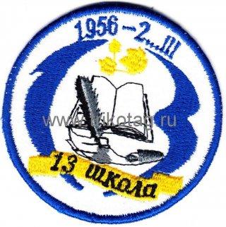 Школа № 13 г. Ирбит