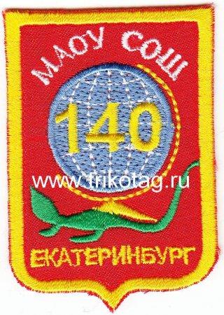 Школа № 140