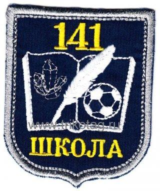 Школа № 141