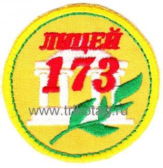 Лицей № 173