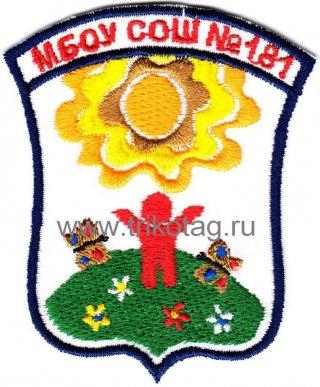 Школа № 181