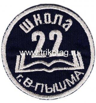 Школа № 22 г. Верхняя Пышма