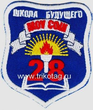 Школа № 28