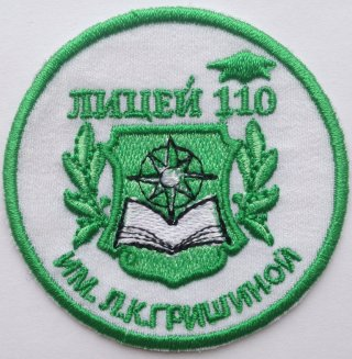Лицей № 110